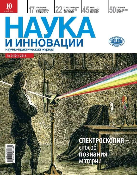 Наука и инновации №3 (121) 2013