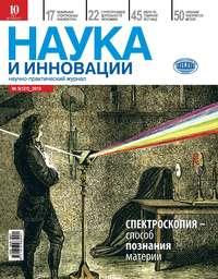 Отсутствует - Наука и инновации №3 (121) 2013
