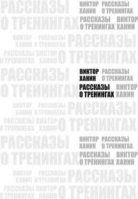 Ханин, Виктор  - Рассказы о тренингах