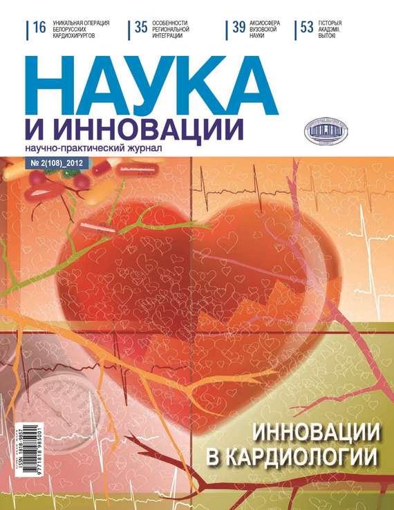цены  Отсутствует Наука и инновации №2 (108) 2012