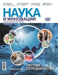 Отсутствует - Наука и инновации №1 (107) 2012
