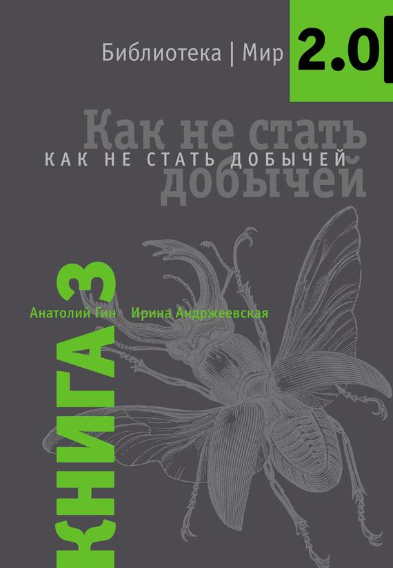 обложка книги static/bookimages/10/85/31/10853103.bin.dir/10853103.cover.jpg
