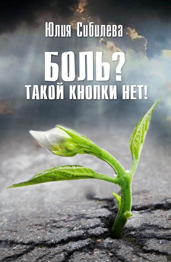 Юлия Сибилева бесплатно