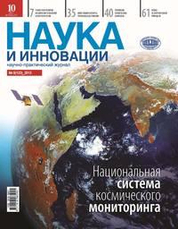 Отсутствует - Наука и инновации №5 (123) 2013