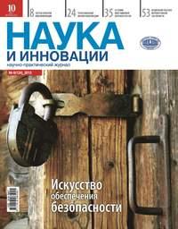 Отсутствует - Наука и инновации №6 (124) 2013
