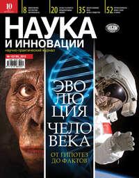 Отсутствует - Наука и инновации &#847012 (130) 2013