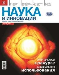 - Наука и инновации №8 (126) 2013