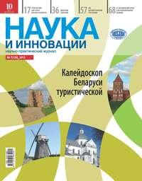 Отсутствует - Наука и инновации №7 (125) 2013