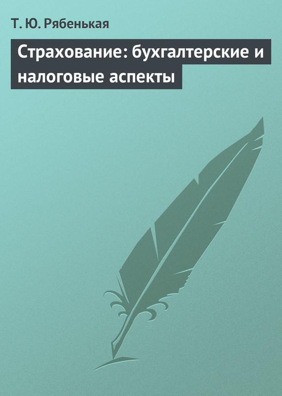 интригующее повествование в книге Т. Ю. Рябенькая
