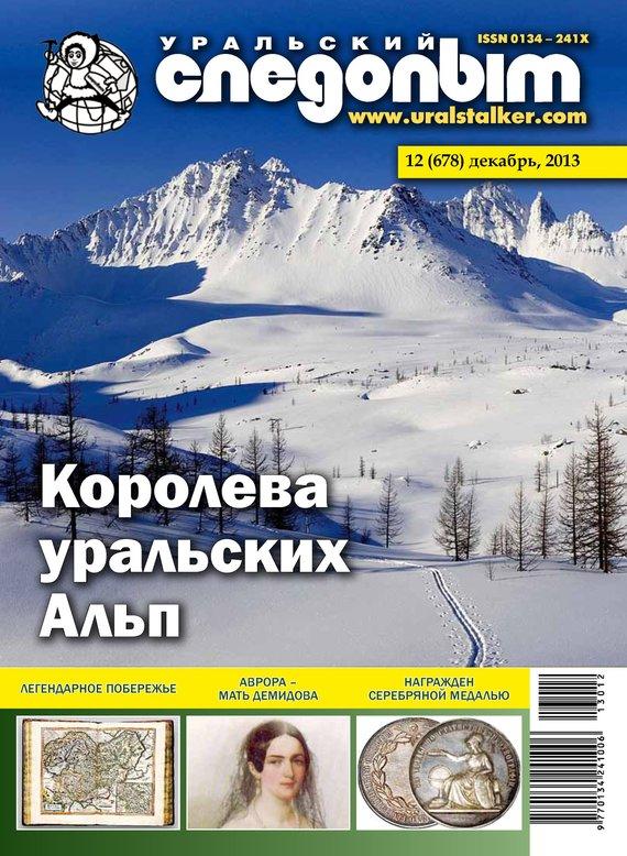 Отсутствует Уральский следопыт №12/2013 отсутствует журнал консул 3 34 2013