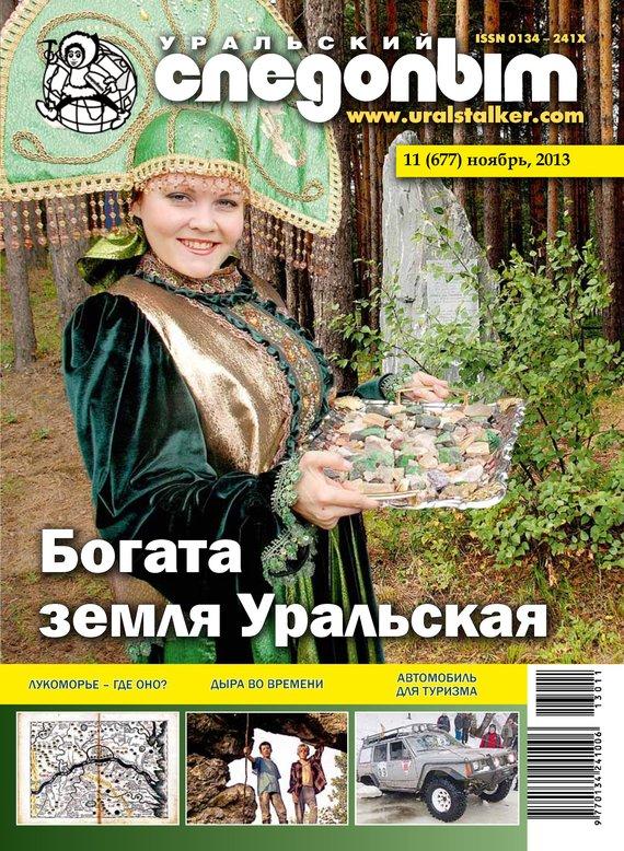 Отсутствует Уральский следопыт №11/2013 отсутствует журнал консул 3 34 2013