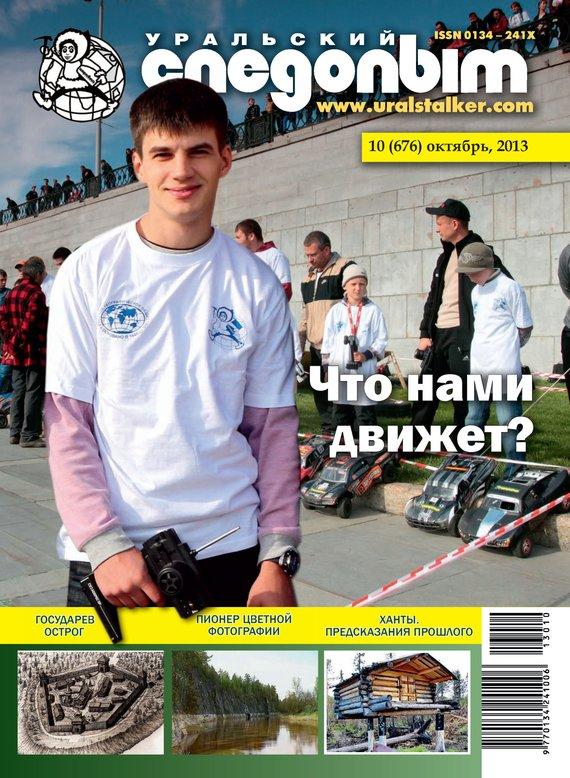 Отсутствует Уральский следопыт №10/2013 отсутствует эксперт 10 2013