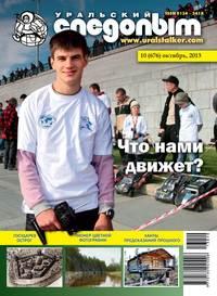 - Уральский следопыт №10/2013