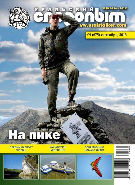Отсутствует Уральский следопыт №09/2013 отсутствует журнал консул 3 34 2013