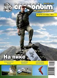- Уральский следопыт №09/2013