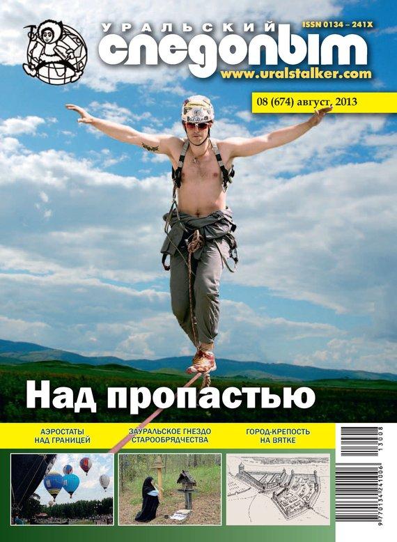Отсутствует Уральский следопыт №08/2013 отсутствует журнал хакер 08 2013