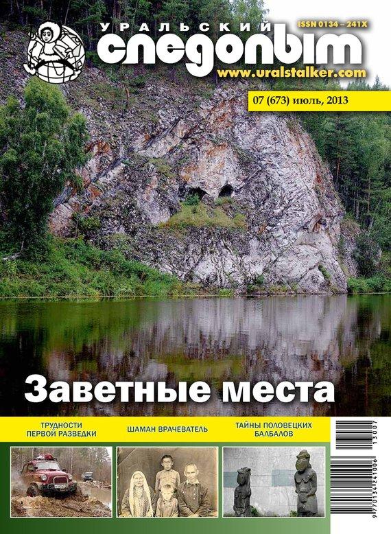Отсутствует Уральский следопыт №07/2013 отсутствует журнал консул 3 34 2013