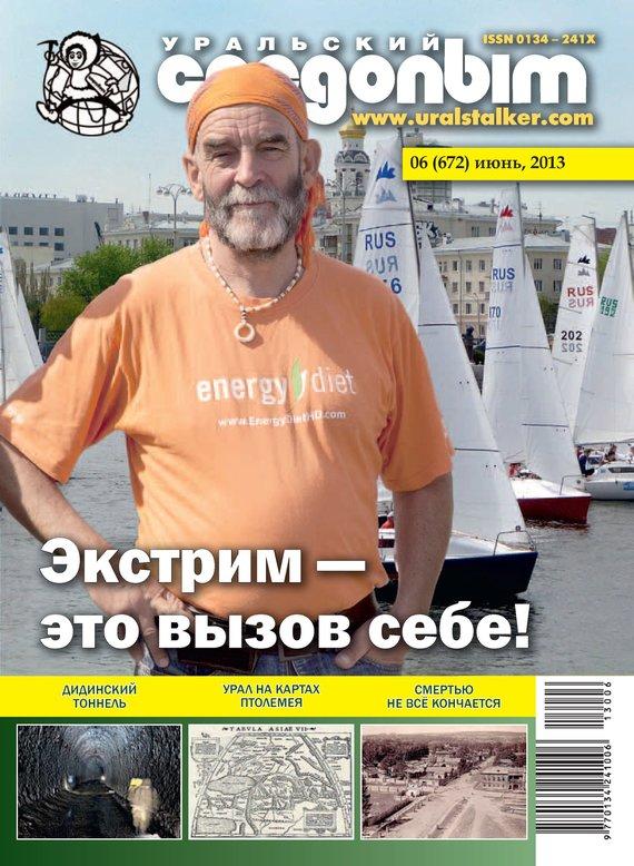Отсутствует Уральский следопыт №06/2013 отсутствует журнал консул 3 34 2013