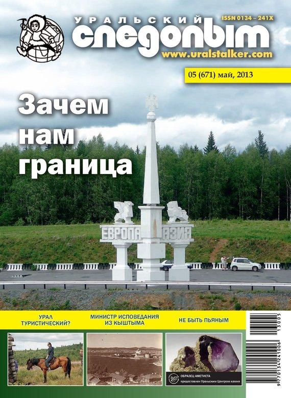 Отсутствует Уральский следопыт №05/2013 отсутствует журнал консул 3 34 2013