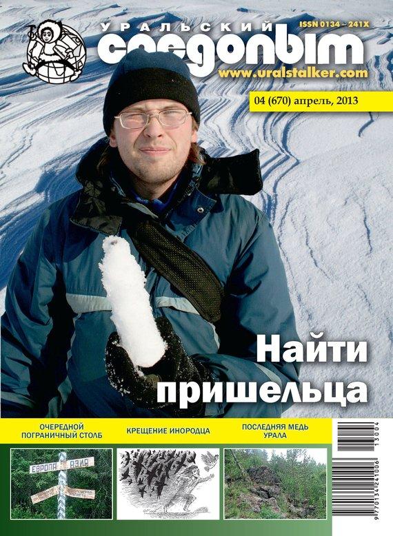 Отсутствует Уральский следопыт №04/2013 отсутствует журнал консул 3 34 2013