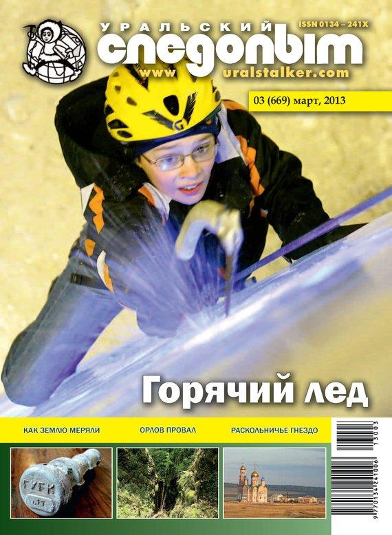 Отсутствует Уральский следопыт №03/2013 отсутствует журнал консул 3 34 2013