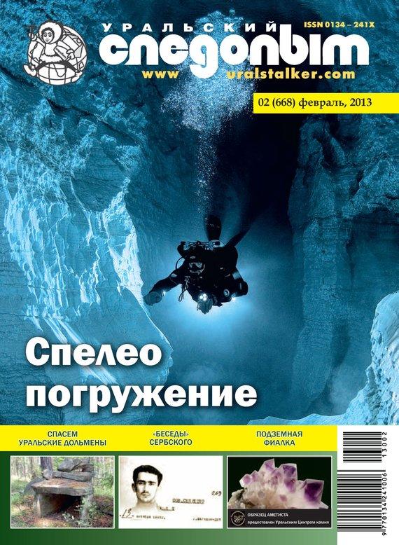 Отсутствует Уральский следопыт №02/2013