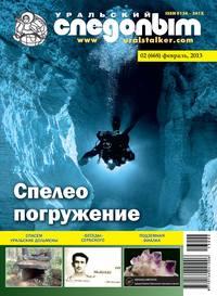 - Уральский следопыт №02/2013