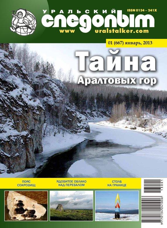 Отсутствует Уральский следопыт №01/2013 отсутствует журнал консул 3 34 2013