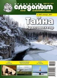- Уральский следопыт №01/2013