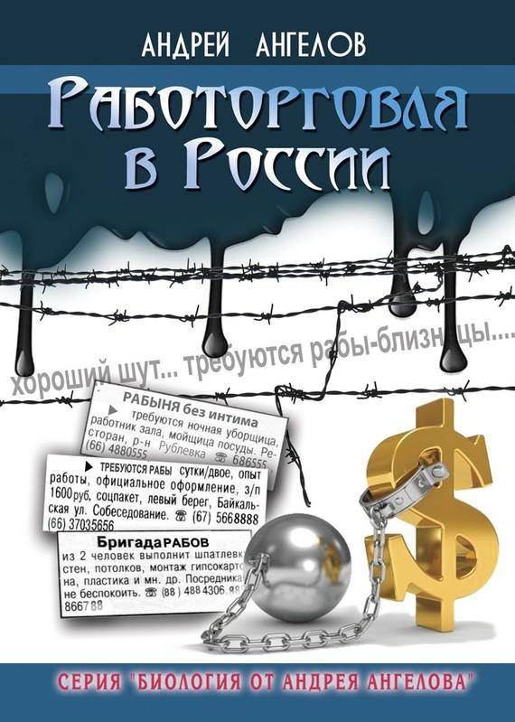 Андрей Ангелов Работорговля в России алма ата рынок посуду оптом
