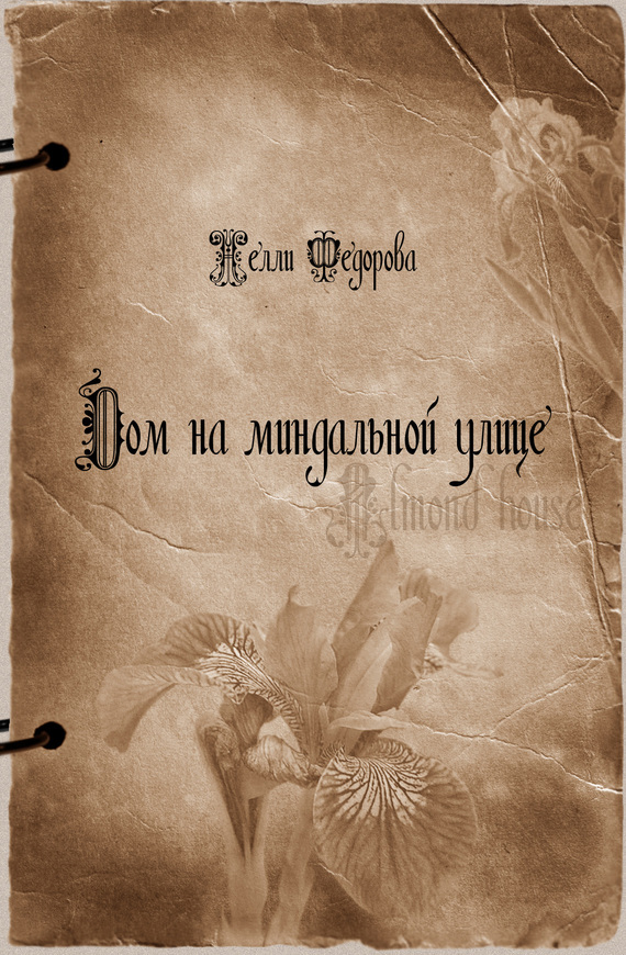 Обложка книги Дом на миндальной улице, автор Федорова, Нелли