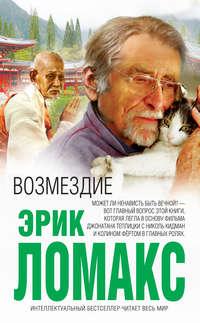 Ломакс, Эрик  - Возмездие