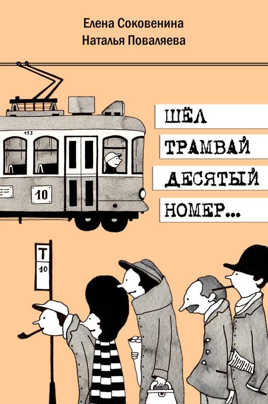Наталья Поваляева Шёл трамвай десятый номер… как золотой номер в киселевске