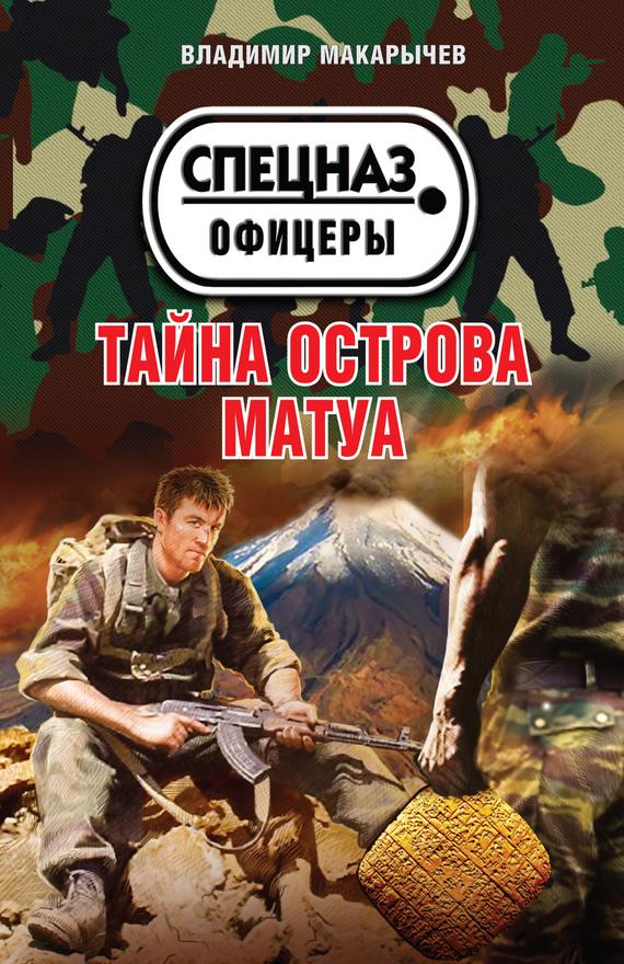 Владимир Макарычев Тайна острова Матуа