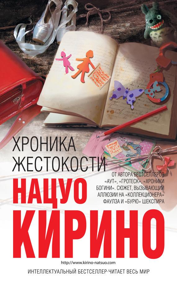 Обложка книги Хроника жестокости, автор Нацуо Кирино
