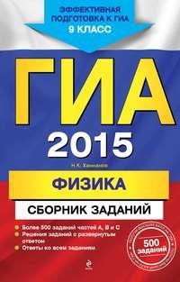 Ханнанов, Н. К.  - ГИА 2015. Физика. Cборник заданий. 9 класс