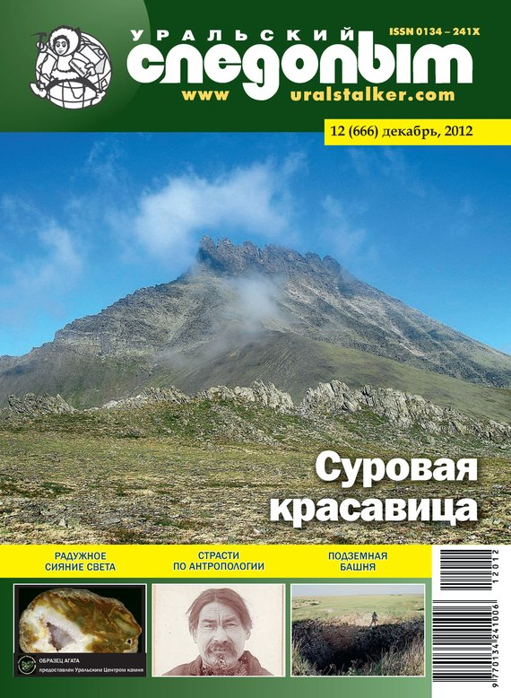 Отсутствует Уральский следопыт №12/2012 отсутствует журнал дилетант 12 2012