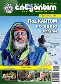 Отсутствует - Уральский следопыт №11/2012