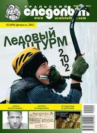 - Уральский следопыт 02/2012