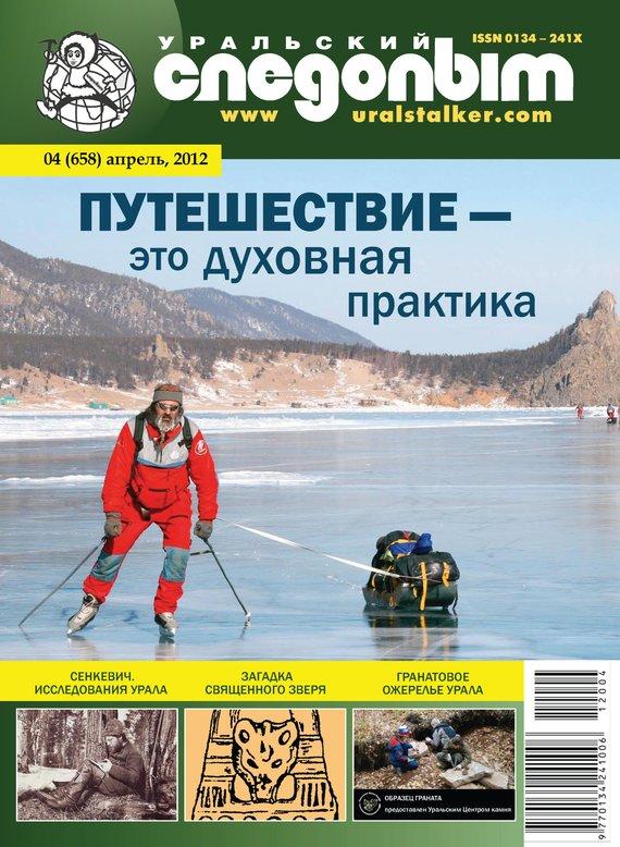 Отсутствует Уральский следопыт №04/2012