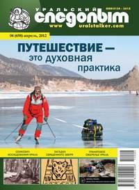 - Уральский следопыт №04/2012