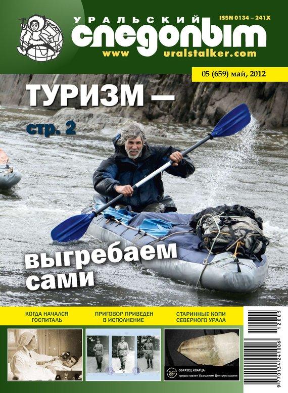 Отсутствует Уральский следопыт №05/2012 отсутствует журнал дилетант 12 2012