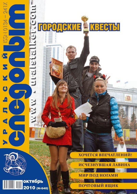 Отсутствует Уральский следопыт №10/2010 отсутствует журнал консул 4 23 2010