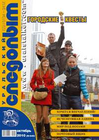 - Уральский следопыт №10/2010
