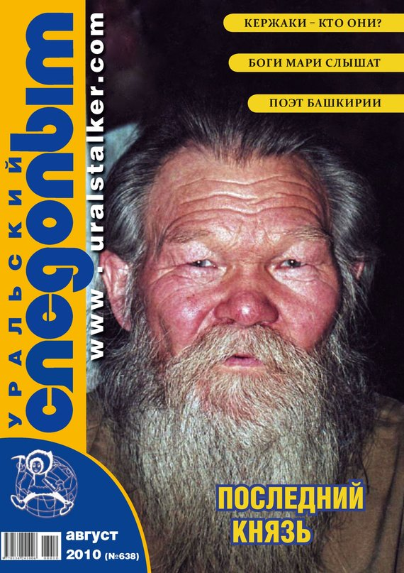 Отсутствует Уральский следопыт №08/2010 отсутствует журнал консул 4 23 2010