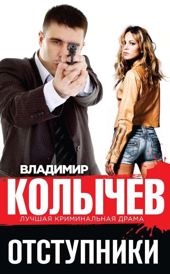 Скачать Владимир Колычев бесплатно Отступники