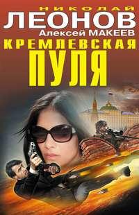 Леонов, Николай  - Кремлевская пуля