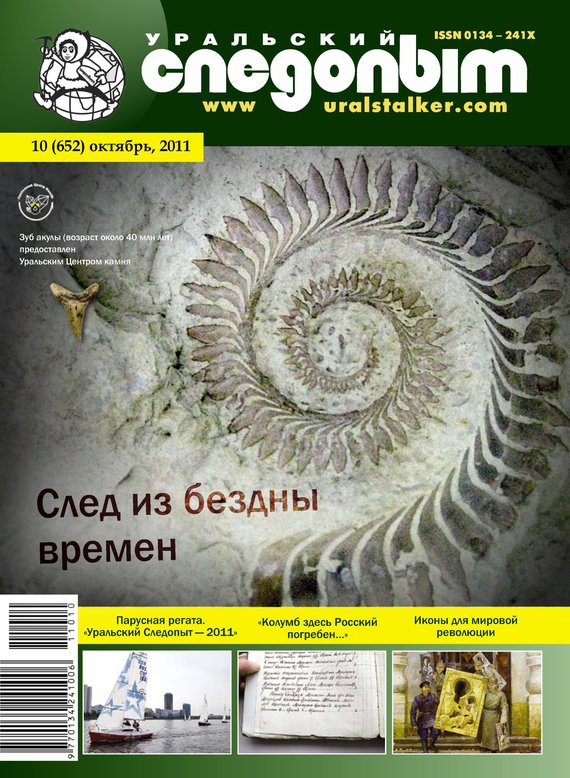 Отсутствует Уральский следопыт №10/2011 отсутствует журнал консул 1 24 2011