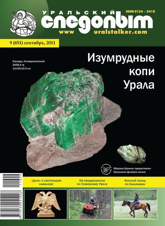 Отсутствует Уральский следопыт №09/2011 отсутствует журнал консул 1 24 2011