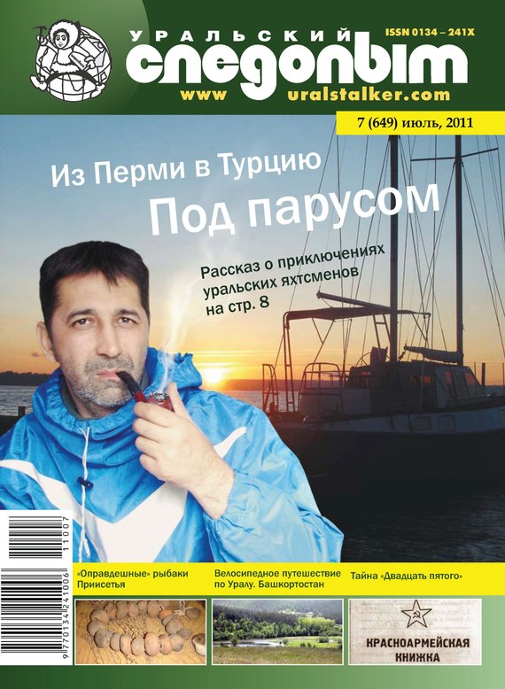 Отсутствует Уральский следопыт №07/2011 отсутствует журнал консул 1 24 2011